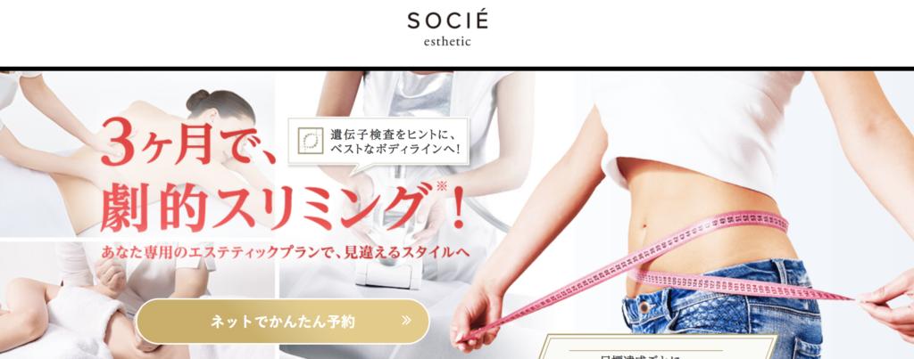 ラグジュアリーな空間で痩身エステが5,400円で体験できるのは「ソシエ」