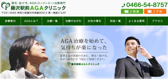 女性も通いやすい「藤沢駅前AGAクリニック」
