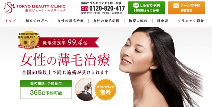 女性専門のAGA治療が受けられる「東京ビューティークリニック」