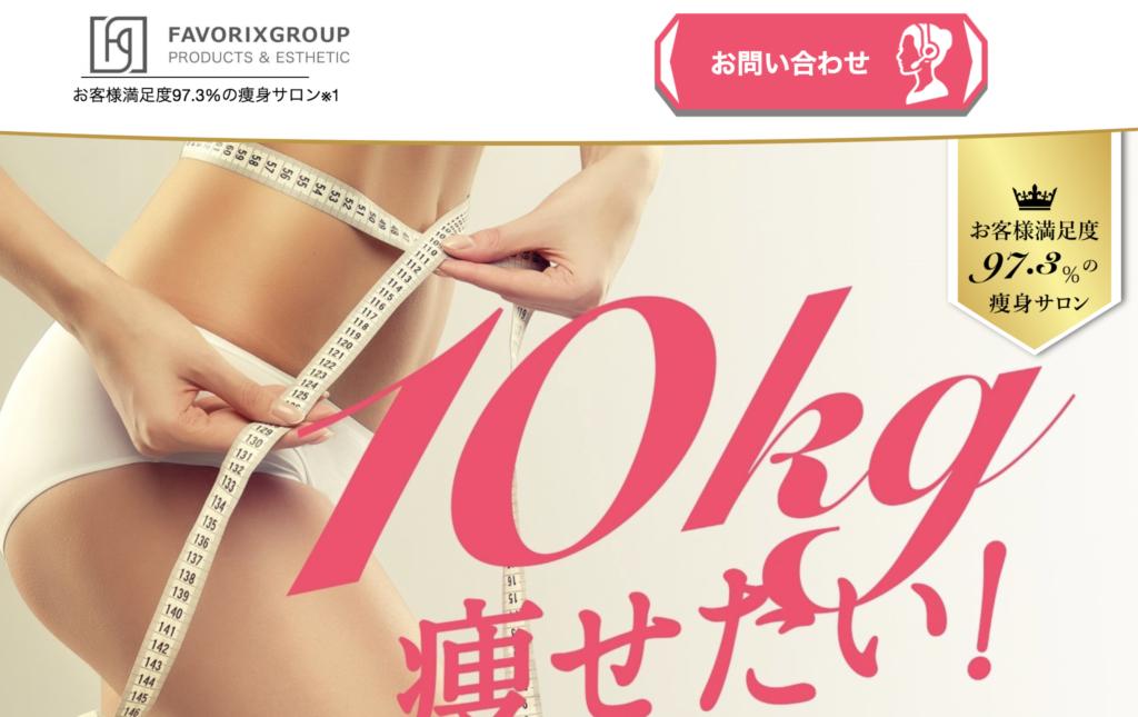 最新の痩身マシンがお得な価格から利用できるのは「フェイバリックスグループ」
