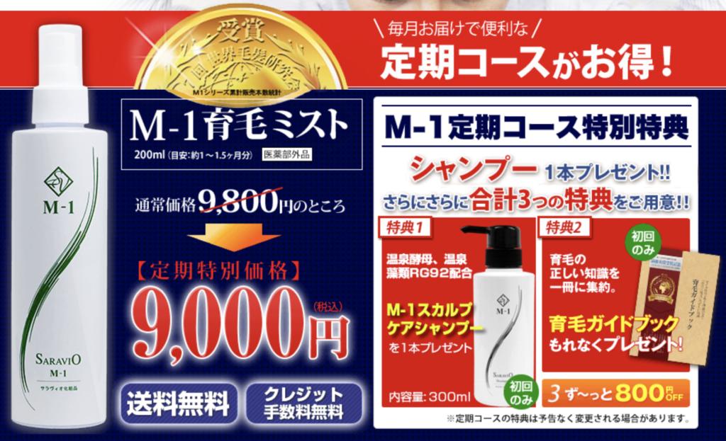 M-1育毛ミストを1番お得に買うなら定期コース