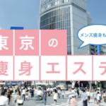 【元エスティシャンが教える】東京でおすすめ痩身エステサロンはココ