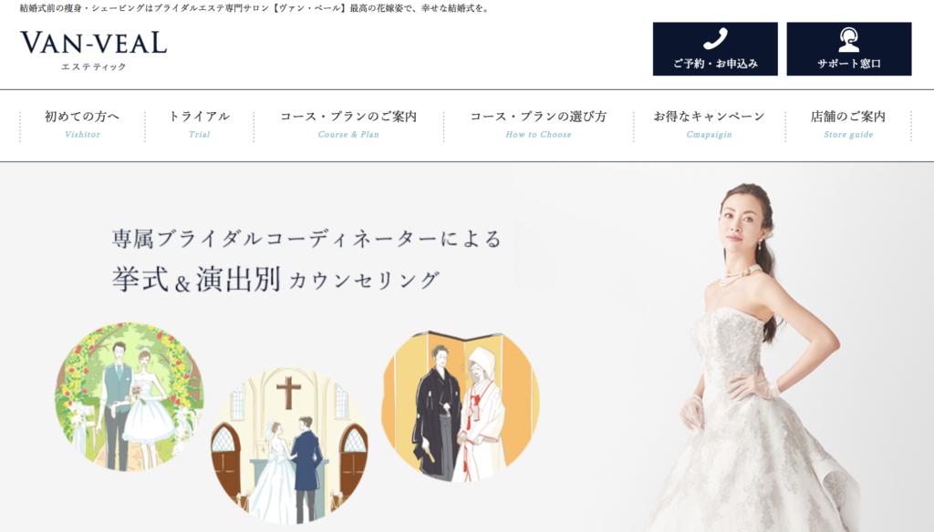 【ブライダル専用】広島の結婚式前にしっかり痩せるならここ!