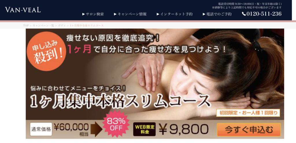 料金体系がわかりやすい!神奈川なら1ヶ月9,800円でスタートできる「ヴァン・ベール」