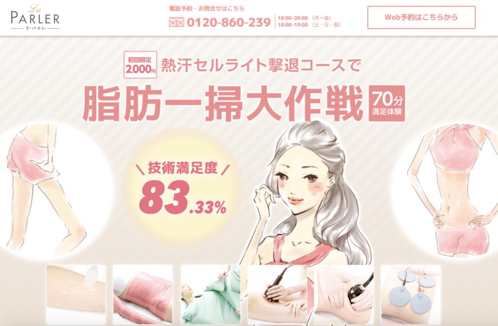 広島ならここもおすすめ!美脚になる痩身が2,000円で受けられる「ラ・パルレ」