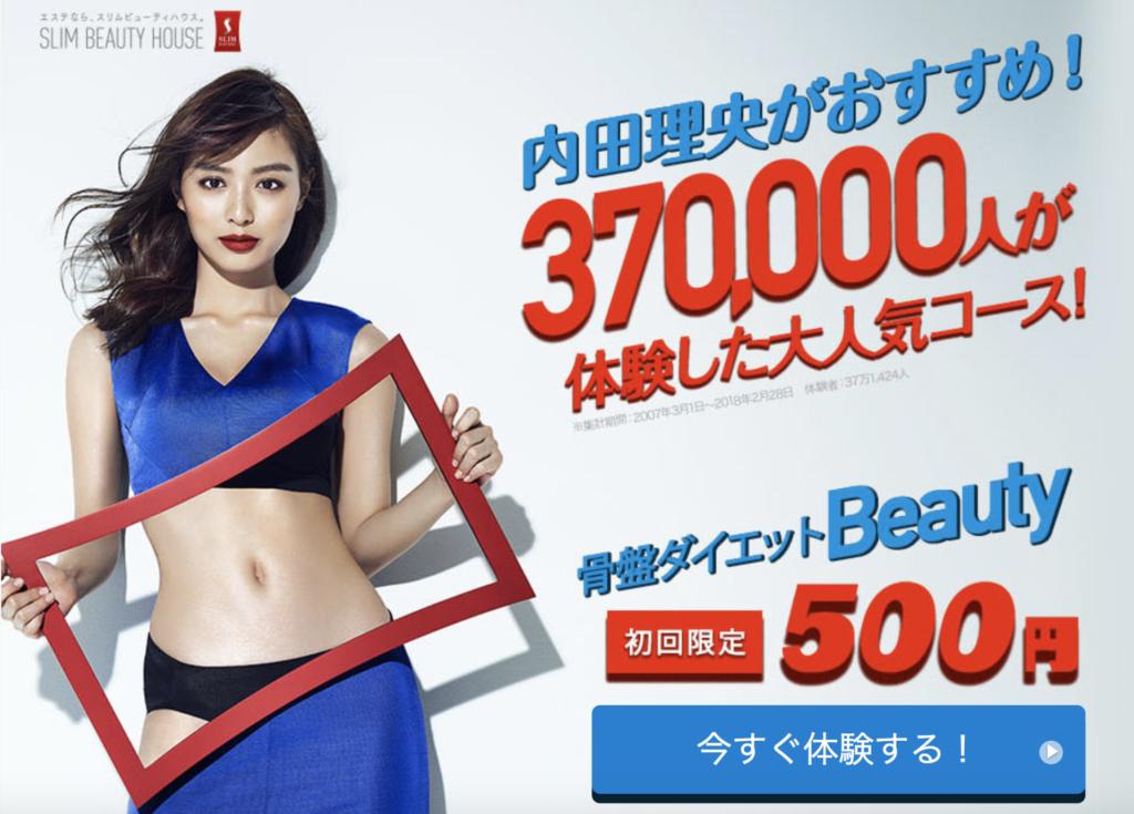 まずは500円で痩身エステを体験できる「スリムビューティーハウス」