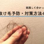 知らないと損!抜け毛が多いなら実践するべき4つの対策方法