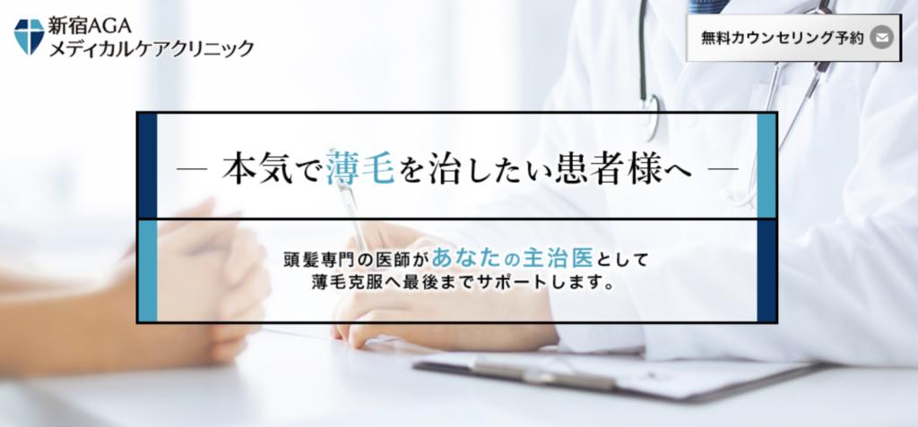 西新宿付近なら診察してみる価値あり「新宿AGAメディカルケアクリニック」