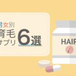 徹底比較!男女別おすすめ育毛サプリ6選【2019年冬版】