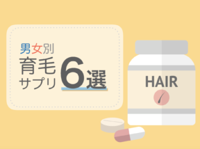 徹底比較!男女別おすすめ育毛サプリ6選【2018年秋版】