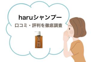 haruのシャンプーって実際どう?口コミ・評判まとめ【最新版】