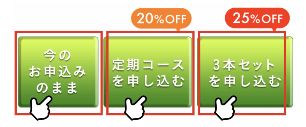haruシャンプー購入方法の手順2