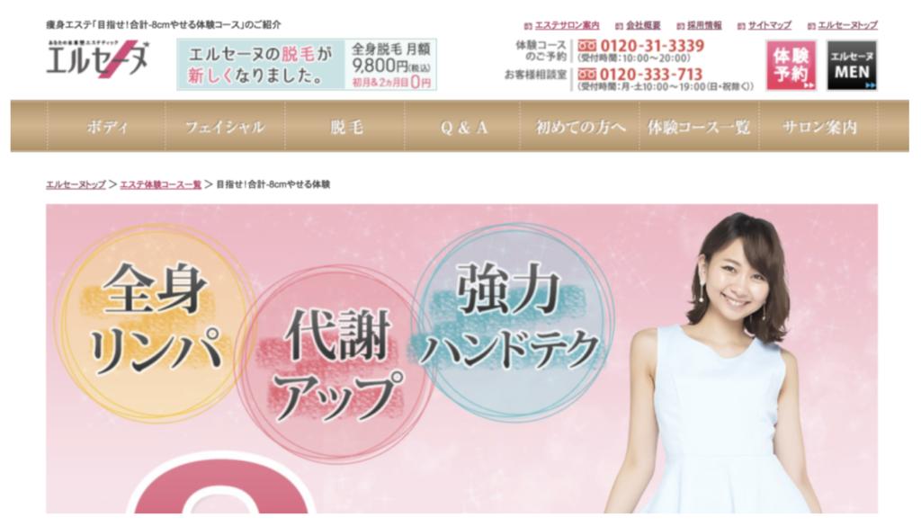 WEB申し込み限定!フルコース70分が500円で体験できる「エルセーヌ」