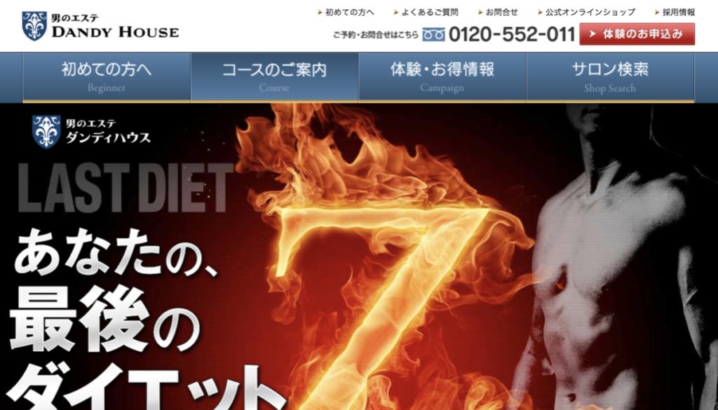 名古屋市内でおすすめできるメンズ痩身なら「ダンディハウス」