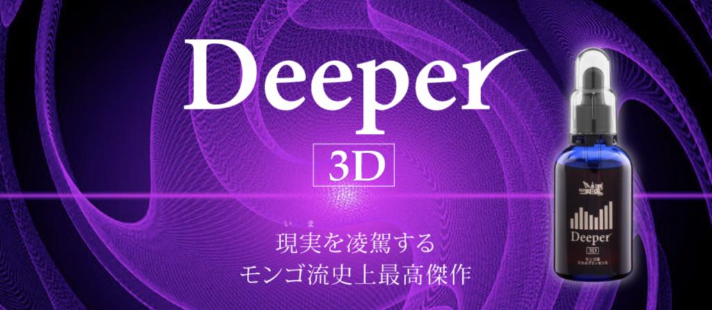 育毛剤のDeeper3Dとは