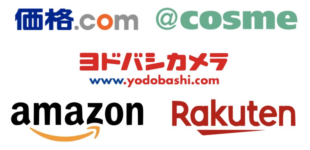 @コスメ・楽天市場・アマゾン・価格コムやヨドバシ.com