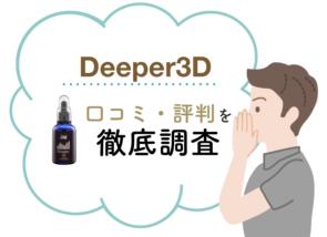 育毛剤Deeper3Dの購入前に知っておくべき5つの注意点