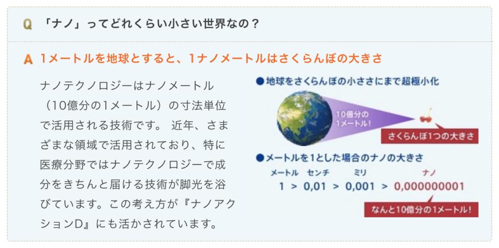 W(ダブル)ナノ浸透という技術が取り入れられている