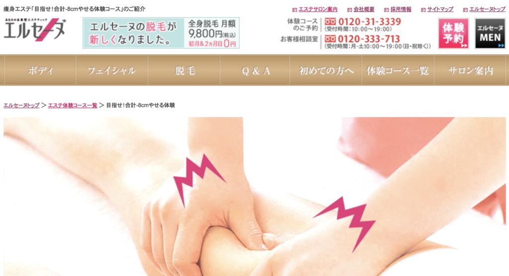 WEB予約限定!今ならフルコース70分が500円で体験できる「エルセーヌ」