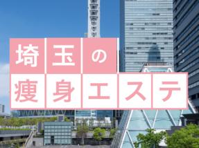 【元エスティシャンが教える】埼玉でおすすめ痩身エステサロンはココ