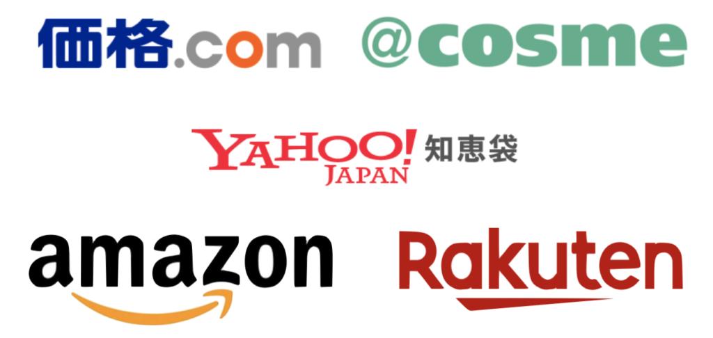 @コスメ・楽天市場・アマゾン・価格コム・Yahoo!知恵袋・Yahoo!ショッピング