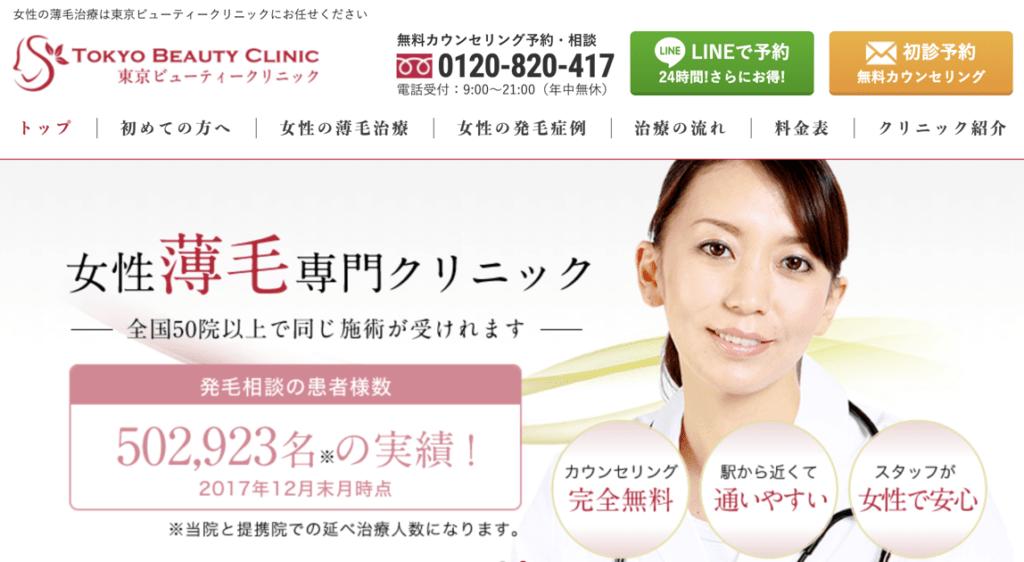 女性なら東京ビューティークリニック