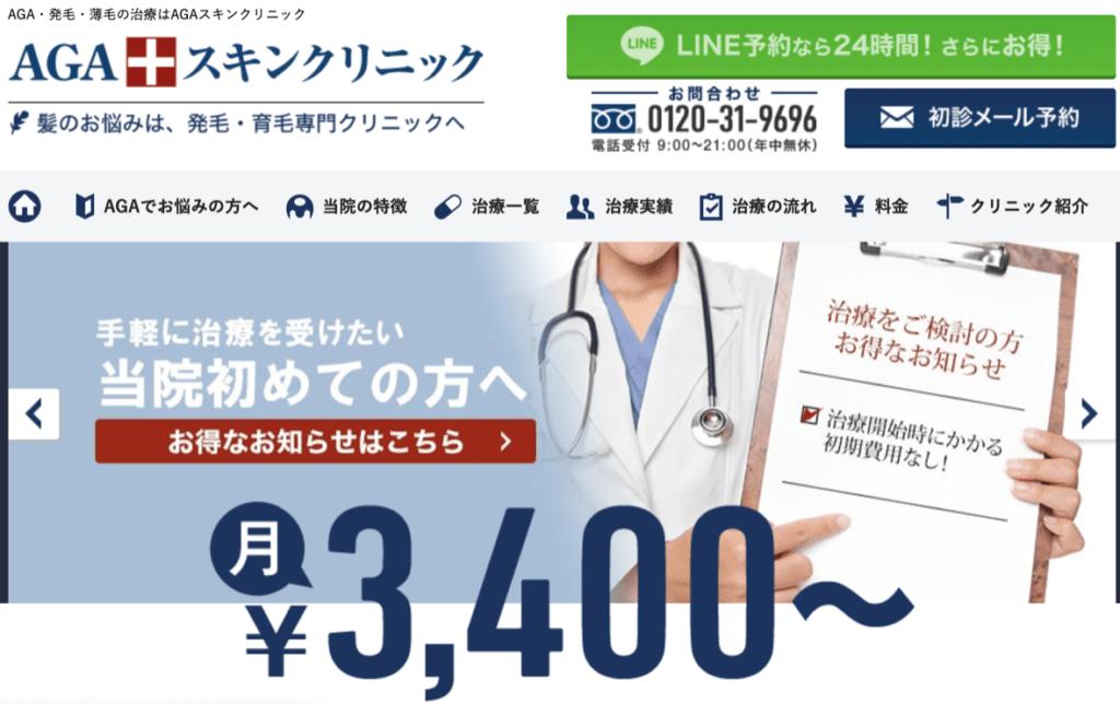 大阪で最もおすすめはAGAスキンクリニック