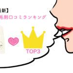 口コミを比較してわかった人気の女性育毛剤3つはコレ【最新版】