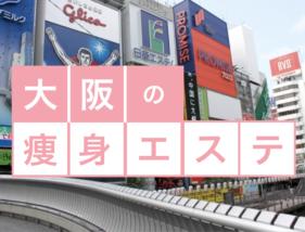 【元エスティシャンが教える】大阪でおすすめの痩身エステサロン5選
