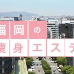 【元エスティシャンが教える】福岡でおすすめ痩身エステサロンはココ