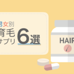 徹底比較!男女別おすすめ育毛サプリ6選【2018年冬版】