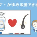【2019年版】フケかゆみを改善できるオススメのシャンプー8選