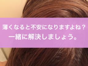 女性の薄毛は何が原因なの?対策方法までやさしく解説します