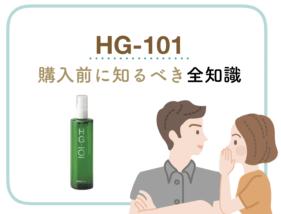 気をつけて!HG-101の購入前に知っておくべき3つの注意点