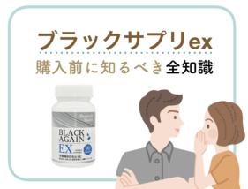 ブラックサプリexって白髪に効くの?購入前に知っておくべき全知識