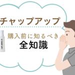 チャップアップの口コミ・効果など購入前に知るべき全知識【19年3月】
