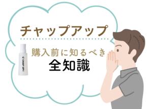 チャップアップの口コミ・効果など購入前に知るべき全知識