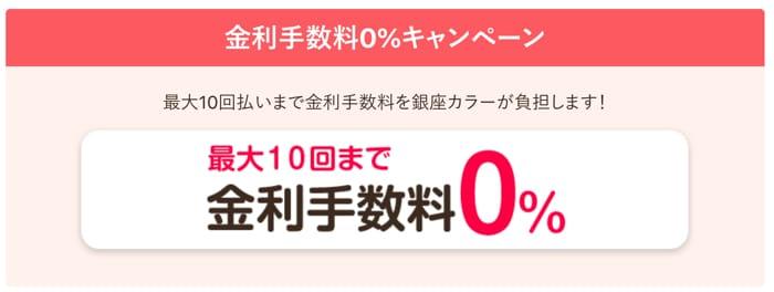 銀座カラーの金利手数料負担キャンペーン