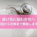 すぐ解決!女性が抜け毛に悩む原因と7つの対策方法【2019年版】