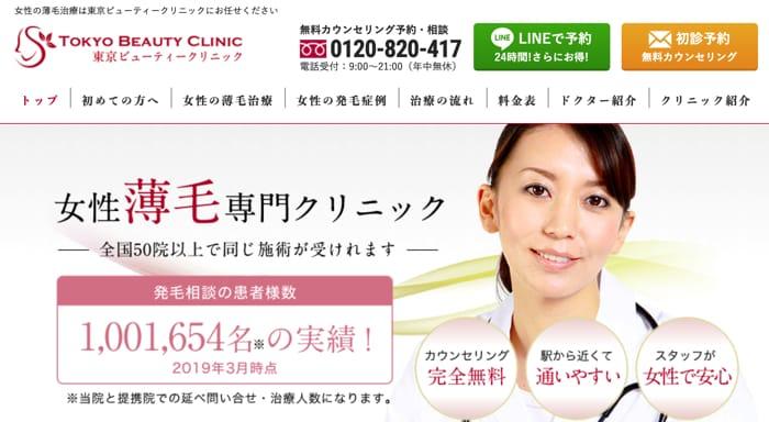 抜け毛多い女性なら東京ビューティークリニック