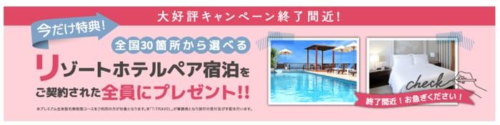 魅せ肌リゾートキャンペーンの詳細