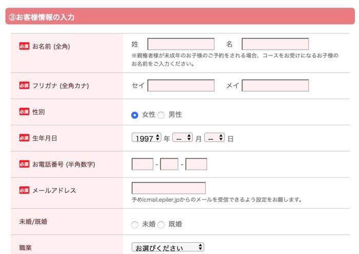 申し込み手順3