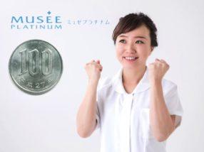 ミュゼの100円キャンペーンの内容から注意点までやさしく解説