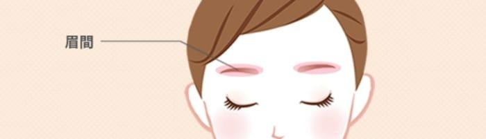 眉間部位について