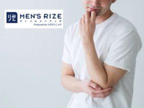 メンズリゼの効果や評判など脱毛する前に知るべき全知識