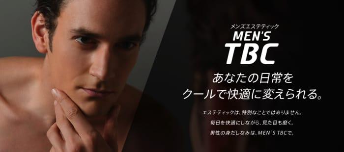 メンズTBCの基本情報