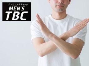 全身スッキリ脱毛した私が、メンズTBCをおすすめしない3つの理由