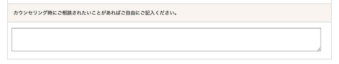 無料カウンセリングの申し込み手順4