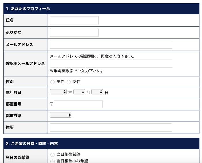 予約の手順2