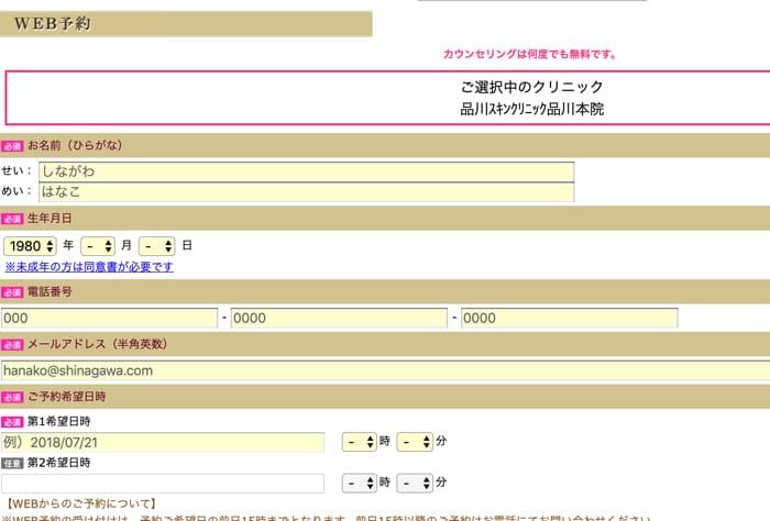 無料カウンセリングを予約する手順3